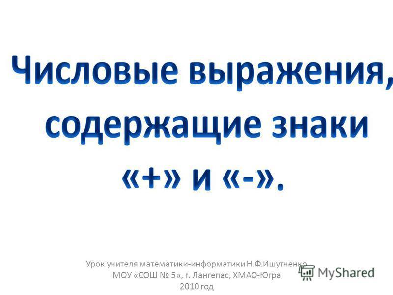Урок учителя математики-информатики Н.Ф.Ишутченко МОУ «СОШ 5», г. Лангепас, ХМАО-Югра 2010 год