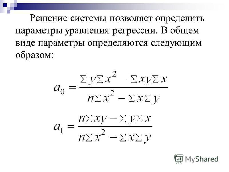 Решение системы позволяет определить параметры уравнения регрессии. В общем виде параметры определяются следующим образом: