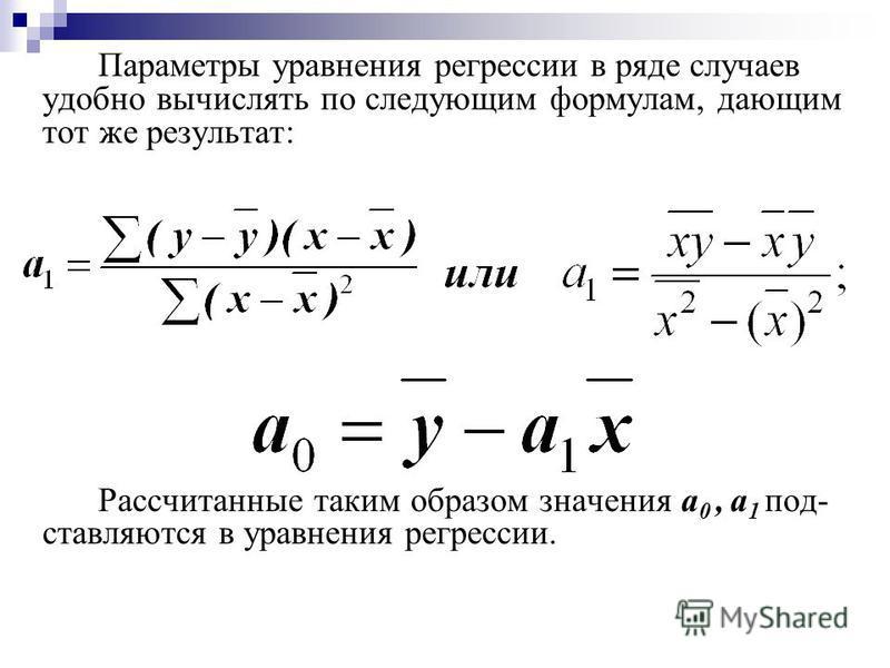 Параметры уравнения регрессии в ряде случаев удобно вычислять по следующим формулам, дающим тот же результат: Рассчитанные таким образом значения a 0, a 1 подставляются в уравнения регрессии.