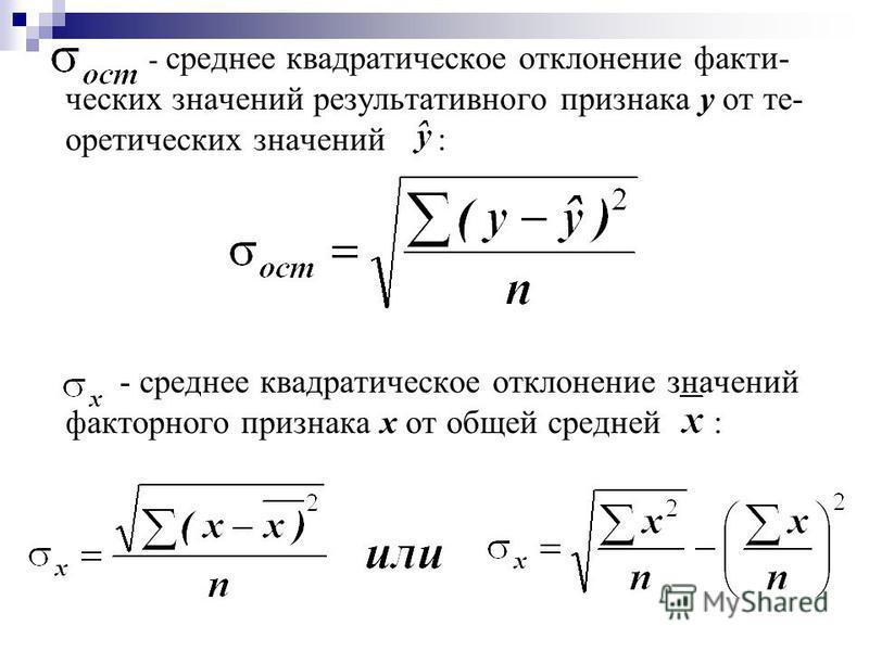 - среднее квадратическое отклонение фактических значений результативного признака y от теоретических значений : - среднее квадратическое отклонение значений факторного признака x от общей средней :
