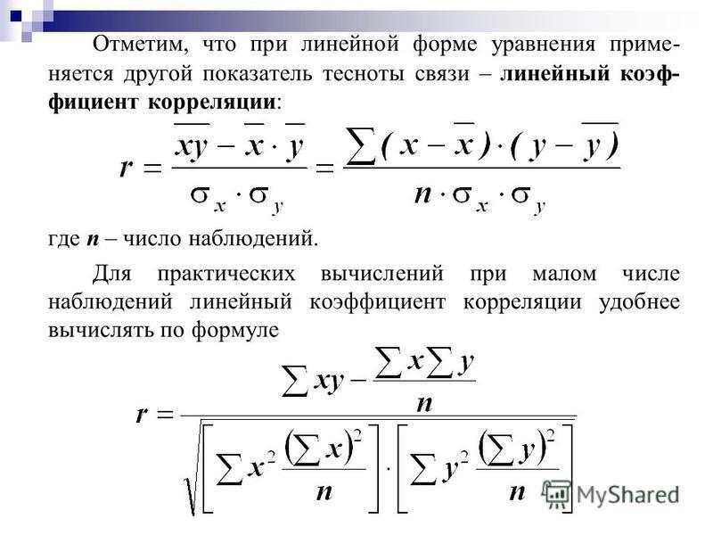 Отметим, что при линейной форме уравнения приме- няется другой показатель тесноты связи – линейный коэф- фициент корреляции: где n – число наблюдений. Для практических вычислений при малом числе наблюдений линейный коэффициент корреляции удобнее вычи