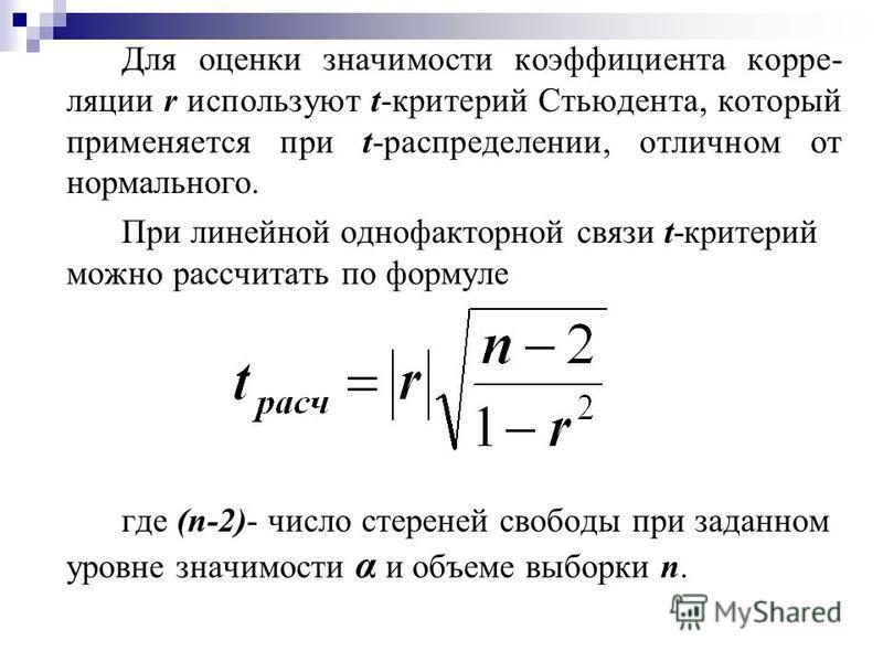 Для оценки значимости коэффициента корре- ляции r используют t-критерий Стьюдента, который применяется при t-распределении, отличном от нормального. При линейной однофакторной связи t-критерий можно рассчитать по формуле где (n-2)- число стереней сво
