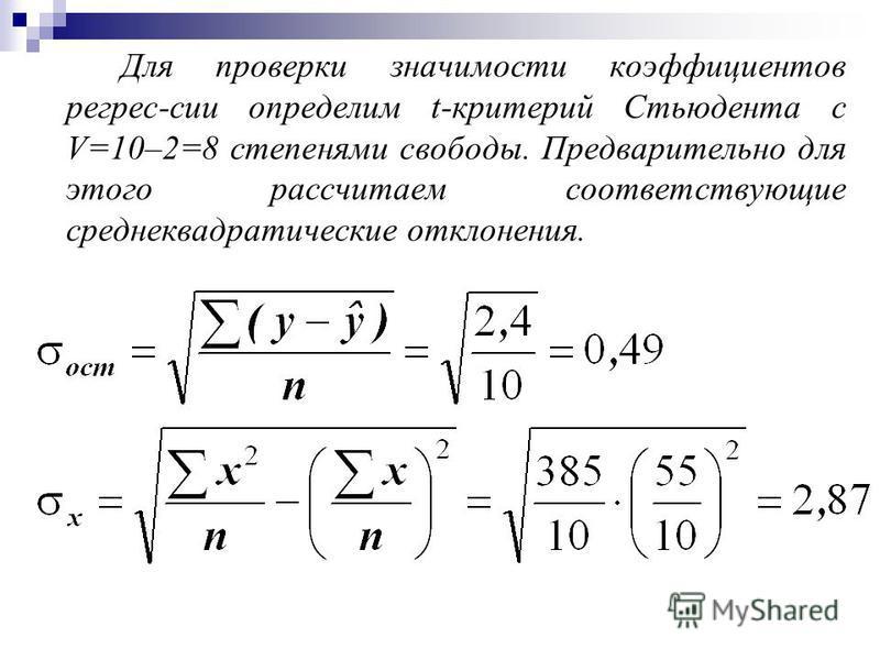 Для проверки значимости коэффициентов регрес-сии определим t-критерий Стьюдента с V=10–2=8 степенями свободы. Предварительно для этого рассчитаем соответствующие среднеквадратические отклонения.