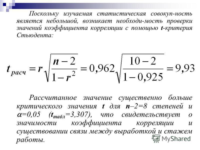 Поскольку изучаемая статистическая совокуп-ность является небольшой, возникает необходи-мость проверки значений коэффициента корреляции с помощью t-критерия Стьюдента: Рассчитанное значение существенно больше критического значения t для n–2=8 степене