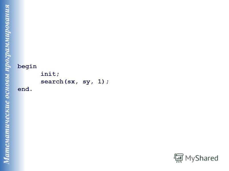 begin init; search(sx, sy, 1); end.