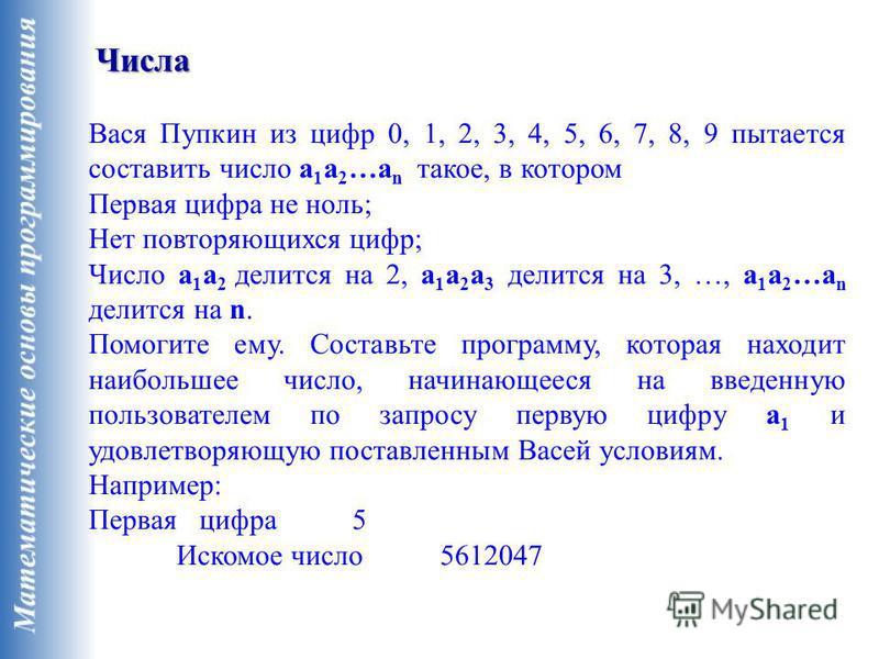 Числа Вася Пупкин из цифр 0, 1, 2, 3, 4, 5, 6, 7, 8, 9 пытается составить число a 1 a 2 …a n такое, в котором Первая цифра не ноль; Нет повторяющихся цифр; Число a 1 a 2 делится на 2, a 1 a 2 a 3 делится на 3, …, a 1 a 2 …a n делится на n. Помогите е