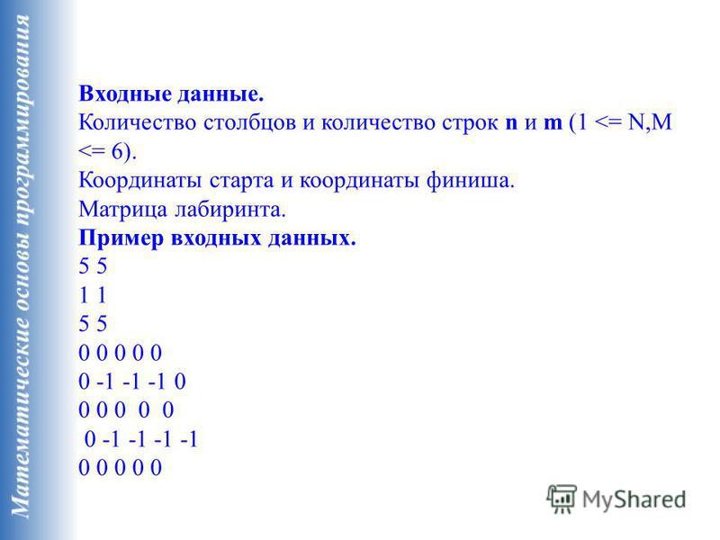 Входные данные. Количество столбцов и количество строк n и m (1 <= N,M <= 6). Координаты старта и координаты финиша. Матрица лабиринта. Пример входных данных. 5 1 5 0 0 0 0 0 0 -1 -1 -1 0 0 0 0 0 0 0 -1 -1 -1 -1 0 0 0 0 0