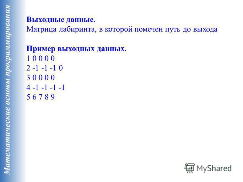 Выходные данные. Матрица лабиринта, в которой помечен путь до выхода Пример выходных данных. 1 0 0 0 0 2 -1 -1 -1 0 3 0 0 0 0 4 -1 -1 -1 -1 5 6 7 8 9