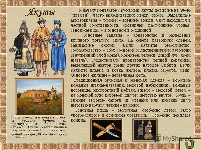 Якуты К началу контактов с русскими якуты делились на 35-40