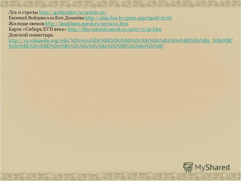 Лук и стрелы http://goldendart.ru/article/21/http://goldendart.ru/article/21/ Евгений Войшвилло Коч Дежнёва http://ship.bsu.by/print.aspx?guid=6370http://ship.bsu.by/print.aspx?guid=6370 Жилище эвенов http://landclaim.narod.ru/arctic13.htmhttp://land
