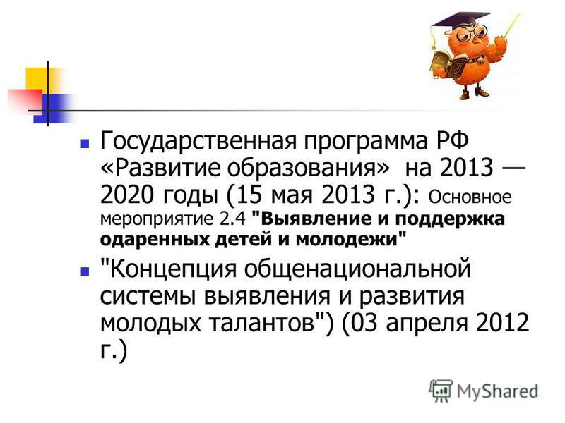 Государственная программа РФ «Развитие образования» на 2013 2020 годы (15 мая 2013 г.): Основное мероприятие 2.4
