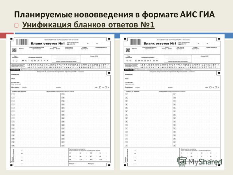 Планируемые нововведения в формате АИС ГИА Унификация бланков ответов 1