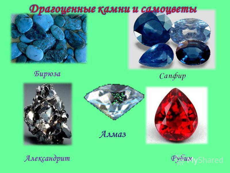 Бирюза Александрит Рубин Алмаз