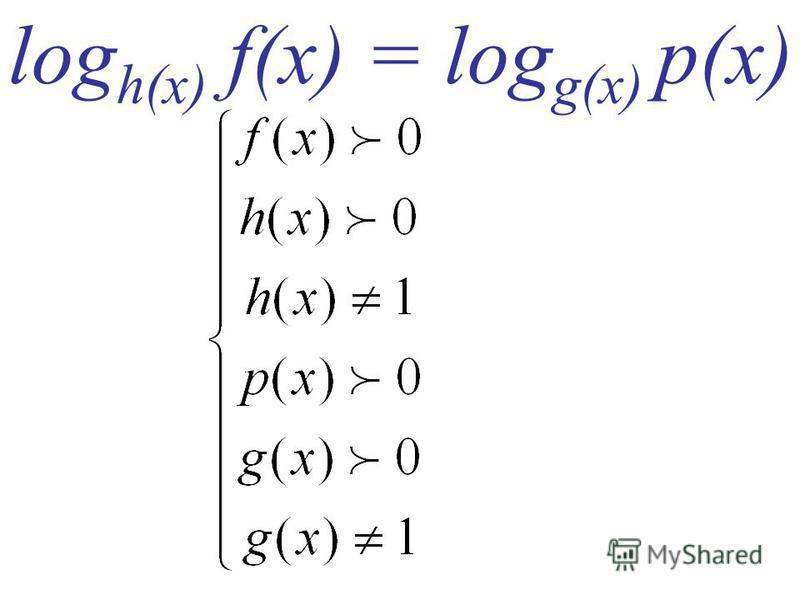 log h(x) f(x) = log g(x) p(x)