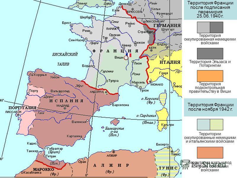 Территория Франции после подписания перемирия 25.06.1940 г. Территория оккупированная немецкими войсками Территория Эльзаса и Лотарингии Территория подконтрольная правительству в Виши Территория Франции после ноября 1942 г. Территории оккупированные