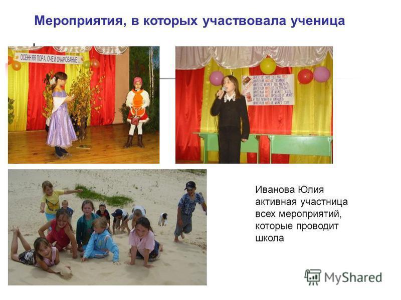 Мероприятия, в которых участвовала ученица Иванова Юлия активная участница всех мероприятий, которые проводит школа