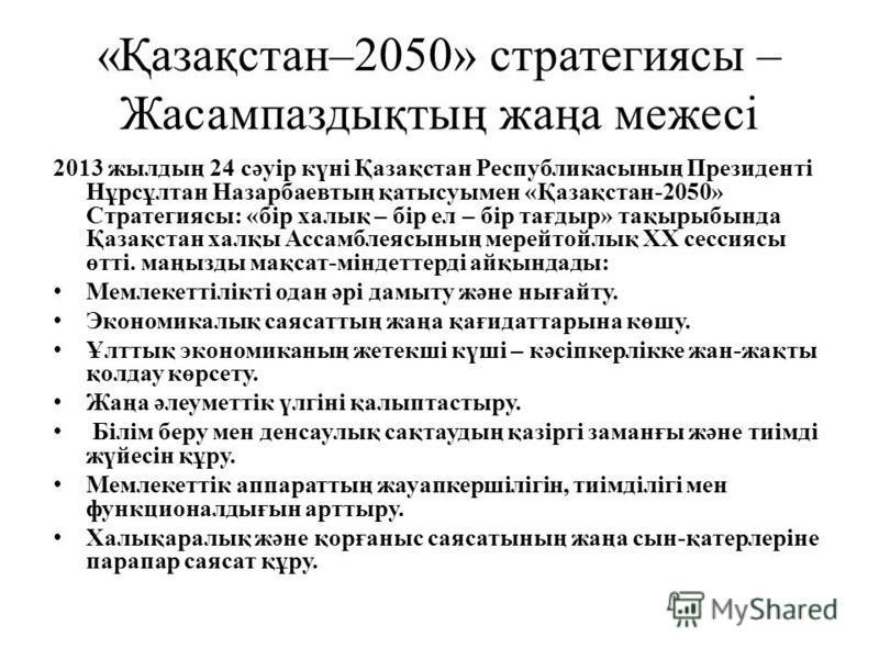 «Қазақстан–2050» стратегиясы – Жасампаздықтың жаңа межесі 2013 жылдың 24 сәуір күні Қазақстан Республикасының Президенті Нұрсұлтан Назарбаевтың қатысуымен «Қазақстан-2050» Стратегиясы: «бір халық – бір ел – бір тағдыр» тақырыбында Қазақстан халқы Асс