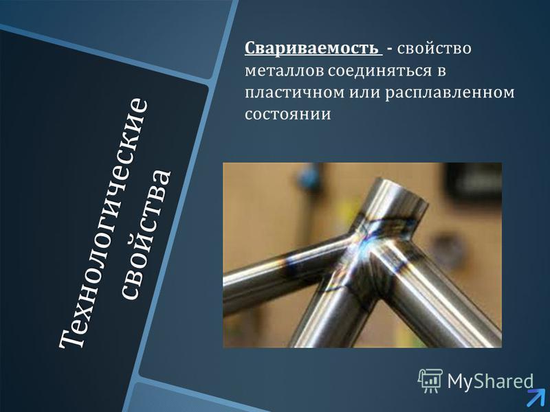 Технологические свойства Свариваемость - свойство металлов соединяться в пластичном или расплавленном состоянии