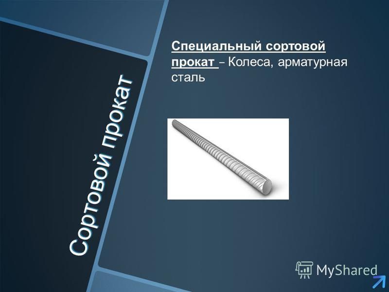 Сортовой прокат Специальный сортовой прокат – Колеса, арматурная сталь