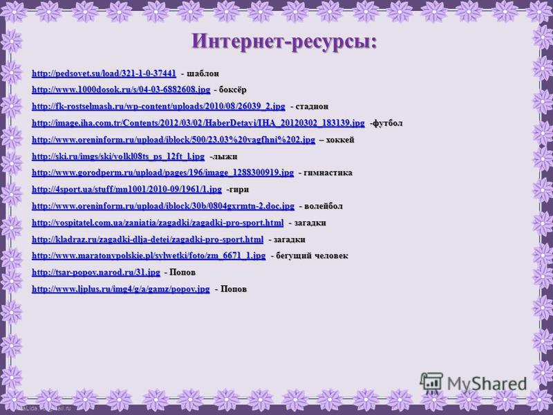FokinaLida.75@mail.ru Интернет-ресурсы: http://pedsovet.su/load/321-1-0-37441http://pedsovet.su/load/321-1-0-37441 - шаблон http://pedsovet.su/load/321-1-0-37441 http://www.1000dosok.ru/s/04-03-6882608.jpghttp://www.1000dosok.ru/s/04-03-6882608. jpg