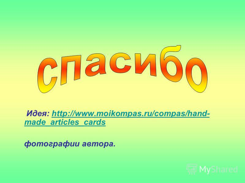 Идея: http://www.moikompas.ru/compas/hand- made_articles_cardshttp://www.moikompas.ru/compas/hand- made_articles_cards фотографии автора.
