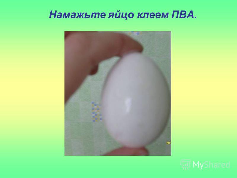 Намажьте яйцо клеем ПВА.