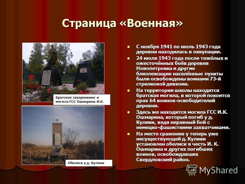 Страница «Военная» С ноября 1941 по июль 1943 года деревня находилась в оккупации. С ноября 1941 по июль 1943 года деревня находилась в оккупации. 24 июля 1943 года после тяжёлых и ожесточённых боёв деревня Новопетровка и другие близлежащие населённы