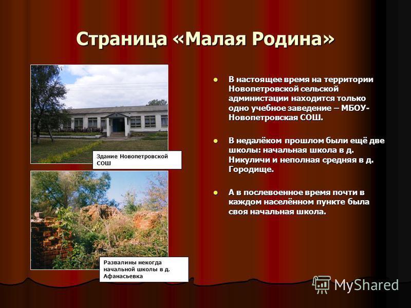 Страница «Малая Родина» В настоящее время на территории Новопетровской сельской администрации находится только одно учебное заведение – МБОУ- Новопетровская СОШ. В настоящее время на территории Новопетровской сельской администрации находится только о