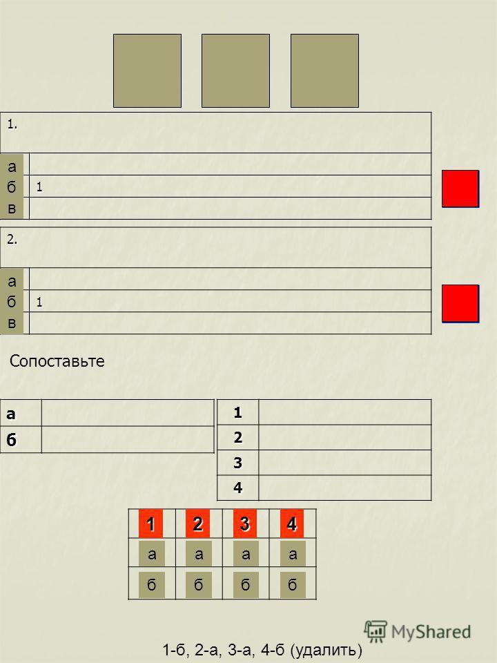 1.1 б а в 2.1 в а б 1-б, 2-а, 3-а, 4-б (удалить) 432112 3 4 аб а 12 б Сопоставьте 341 а б 2 а б 3 а б 4