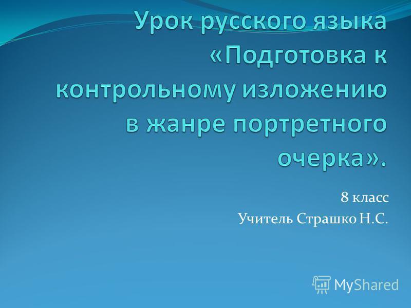 8 класс Учитель Страшко Н.С.