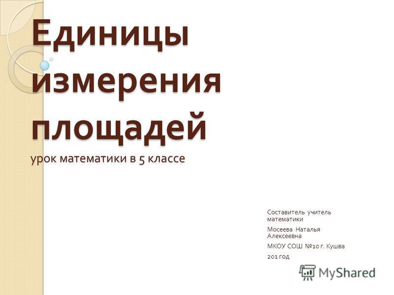 Единицы измерения площадей новая тема презентация 5 класс виленкин