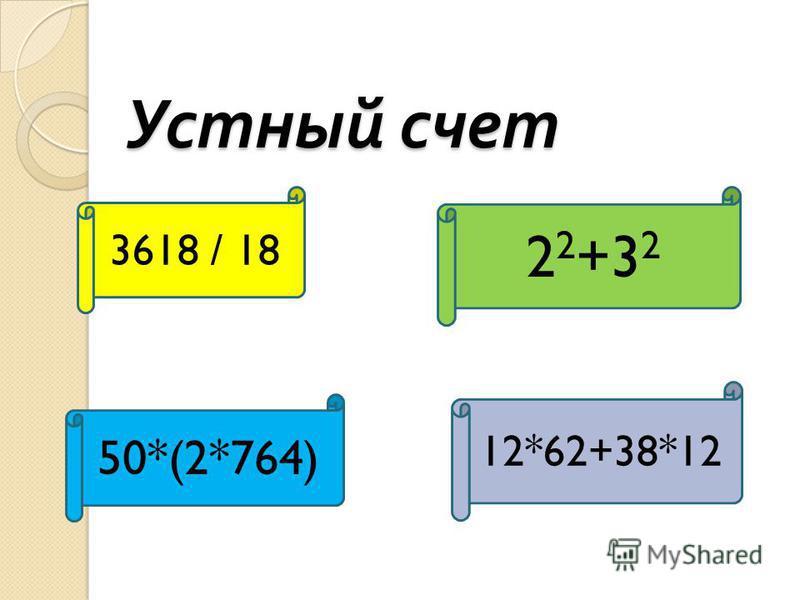 Устный счет 3618 / 18 2 2 +3 2 50*(2*764) 12*62+38*12