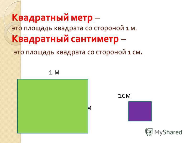 Квадратный метр – это площадь квадрата со стороной 1 м. Квадратный сантиметр – это площадь квадрата со стороной 1 см. 1 м 1 см 1 м 1 см