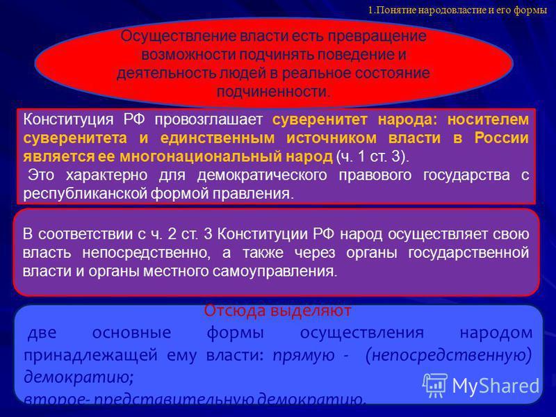 Конституция РФ провозглашает суверенитет народа: носителем суверенитета и единственным источником власти в России является ее многонациональный народ (ч. 1 ст. 3). Это характерно для демократического правового государства с республиканской формой пра