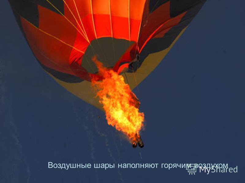 Воздушные шары наполняют горячим воздухом