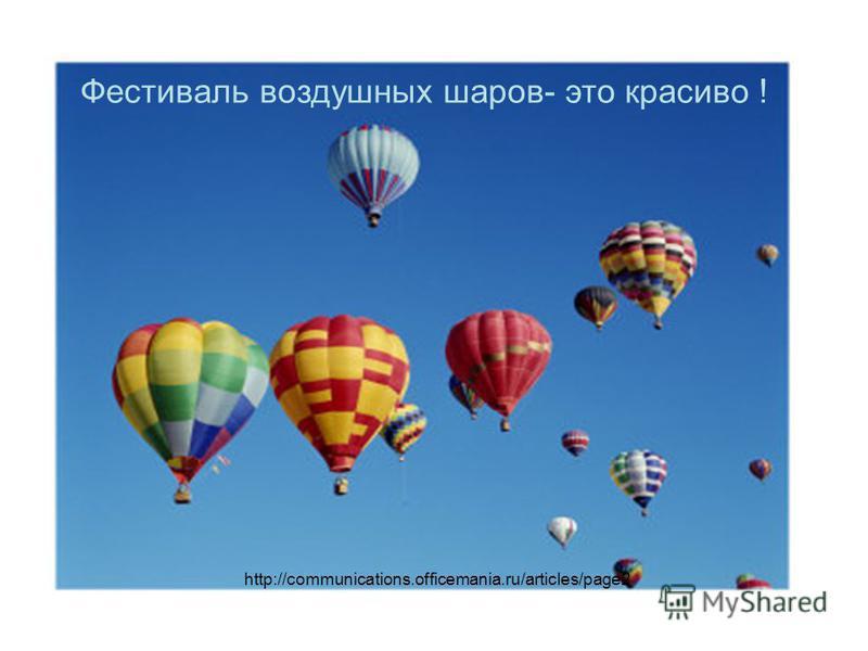 http://communications.officemania.ru/articles/page2 Фестиваль воздушных шаров- это красиво !