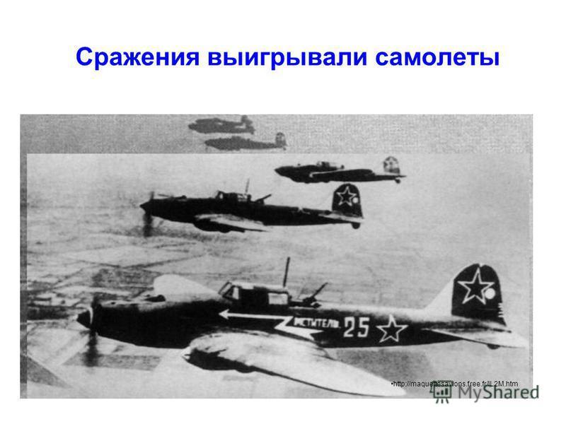 Сражения выигрывали самолеты http://maquettesavions.free.fr/IL2M.htm
