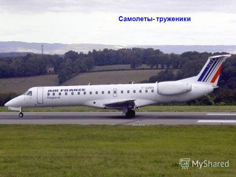 http://en.wikipedia.org/wiki/ERJ Самолеты- труженики