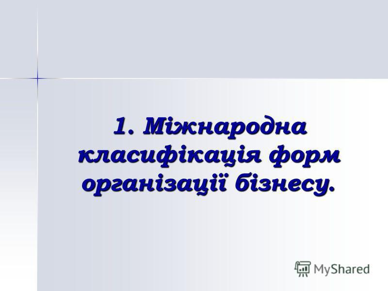 1. Міжнародна класифікація форм організації бізнесу.