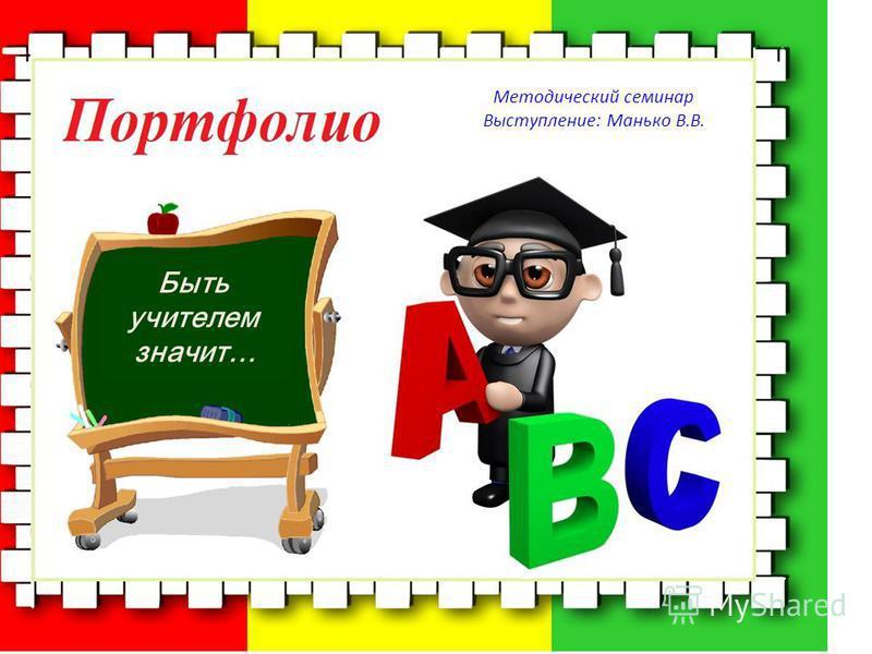 Методический семинар Выступление: Манько В.В. Быть учителем значит…