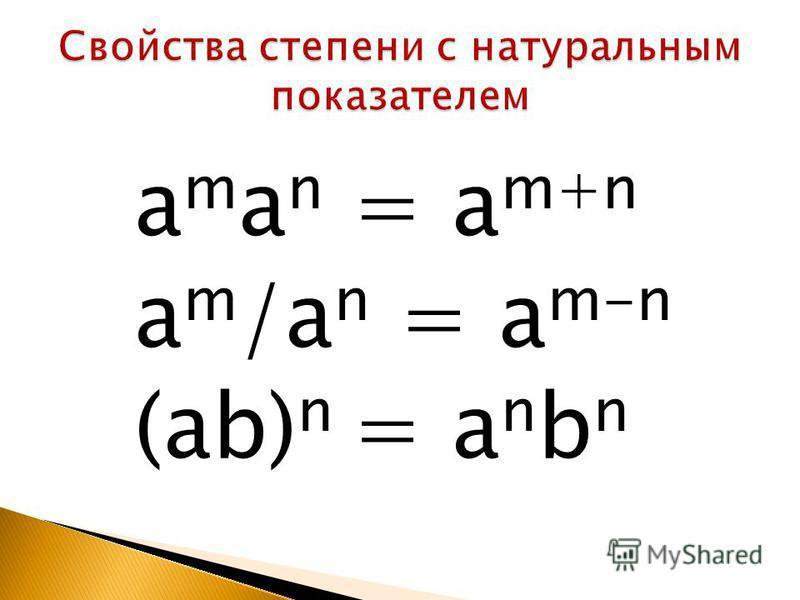 a m a n = a m+n a m /a n = a m-n (ab) n = a n b n