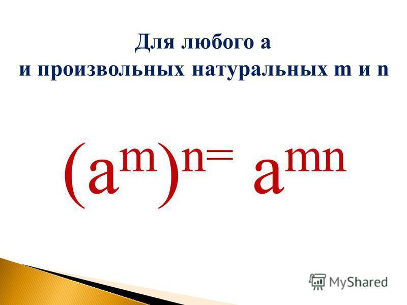 (a m ) n= a mn Для любого a и произвольных натуральных m и n
