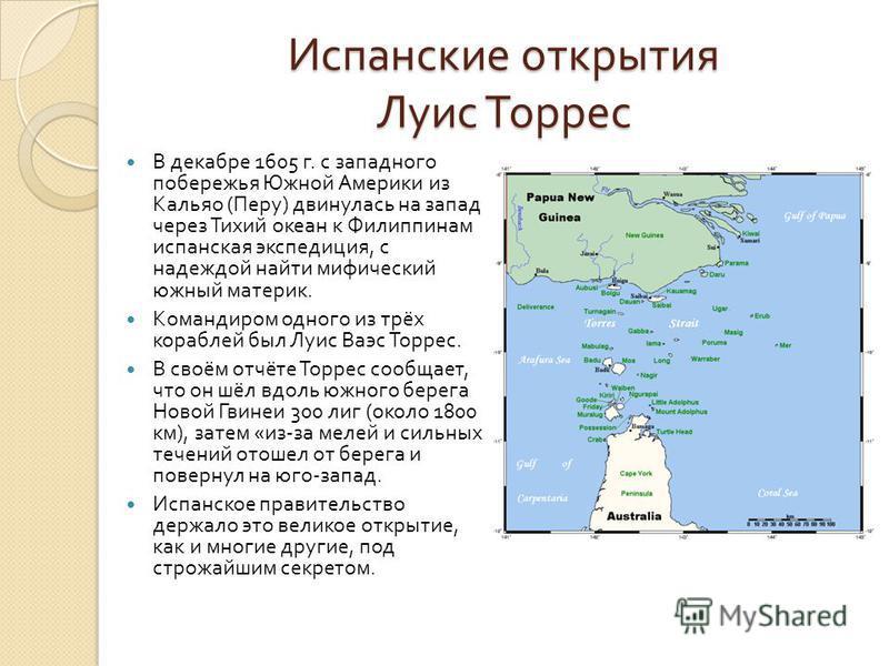 Испанские открытия Луис Торрес В декабре 1605 г. с западного побережья Южной Америки из Кальяо ( Перу ) двинулась на запад через Тихий океан к Филиппинам испанская экспедиция, с надеждой найти мифический южный материк. Командиром одного из трёх кораб