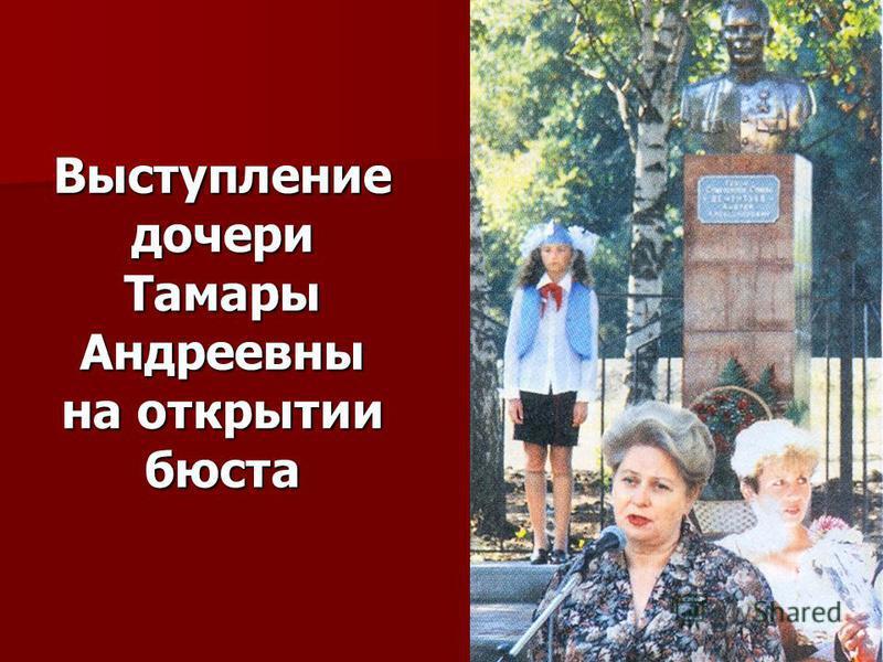 Выступление дочери Тамары Андреевны на открытии бюста