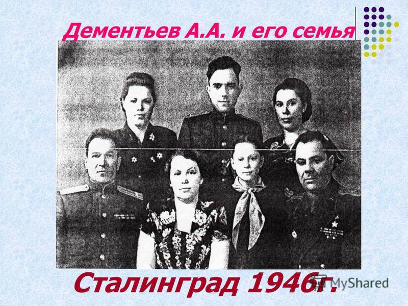 Сталинград 1946 г. Дементьев А.А. и его семья