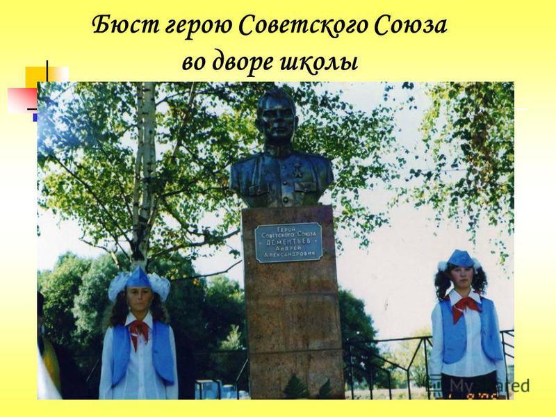 Бюст герою Советского Союза во дворе школы