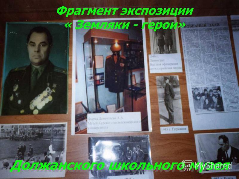 Фрагмент экспозиции « Земляки - герои» Должанского школьного музея