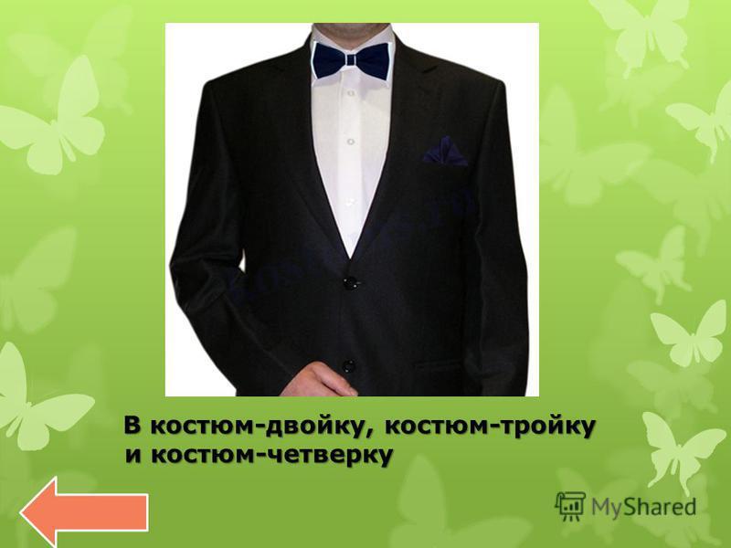 В костюм-двойку, костюм-тройку В костюм-двойку, костюм-тройку и костюм-четверку и костюм-четверку