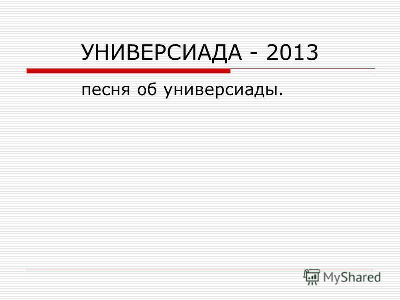 УНИВЕРСИАДА - 2013 песня об универсиады.