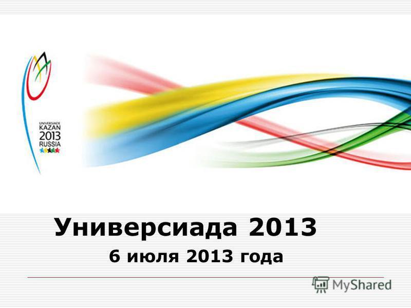 Универсиада 2013 6 июля 2013 года
